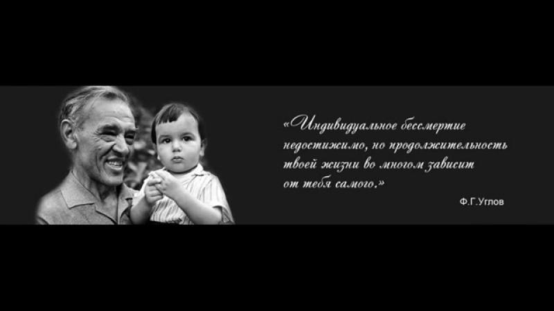 Фёдор Григорьевич Углов Человеку мало века Аудиокниги смотреть онлайн без регистрации