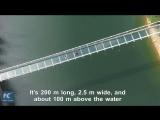 Первый в Китае стеклянный мост между островами
