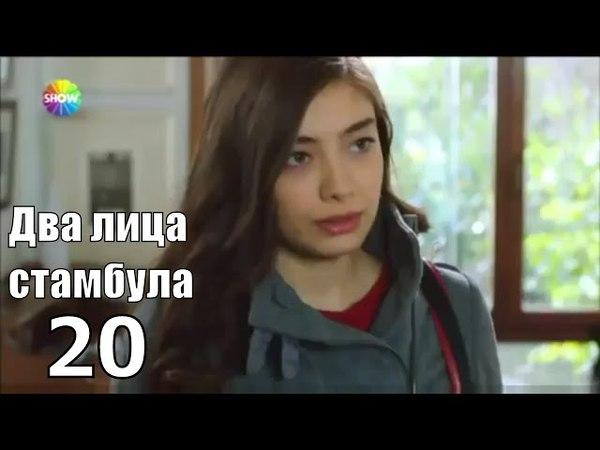 Два лица стамбула 20 серия с переводом русского языка