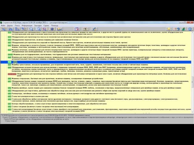 Определение кода ТН ВЭД при помощи Справочника ВЭД » Freewka.com - Смотреть онлайн в хорощем качестве