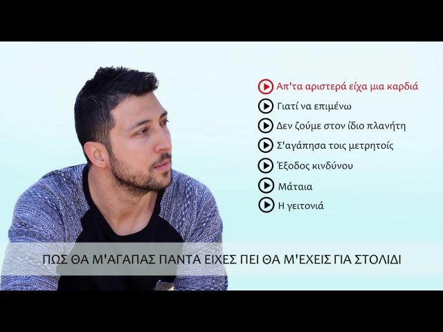 ΗΡΑΚΛΗΣ ΜΙΧΑΗΛΙΔΗΣ - ΑΠ' ΤΑ ΑΡΙΣΤΕΡΑ ΕΙΧΑ ΜΙΑ ΚΑΡΔΙΑ