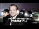 «Схеми» і далі фіксують прямі перельоти Медведчука до Росії || «СХЕМИ» №150