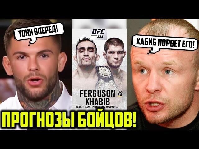 ПРОГНОЗЫ ОТ БОЙЦОВ НА БОЙ ХАБИБ-ТОНИ! ШЛЕМЕНКО , КЕВИН ЛИ, МАКГРЕГОР,КОДИ ГАРБРАНДТ UFC 223!