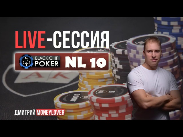 Live сессия на Black Chip poker Cash NL10 от Дмитрий Moneylover