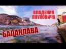 Крым Балаклава Дома Януковича Набережная Новая и Назукина Отдых в Крыму Крым 2018