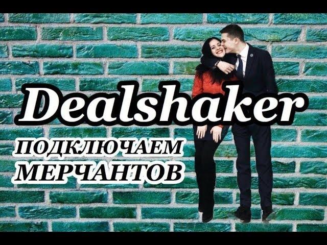 DealShaker как приглашать мерчантов OneCoin