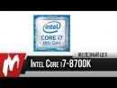 Core i7-8700K– не для игр — Масштабный тест Coffee Lake — Железный цех — Игромания