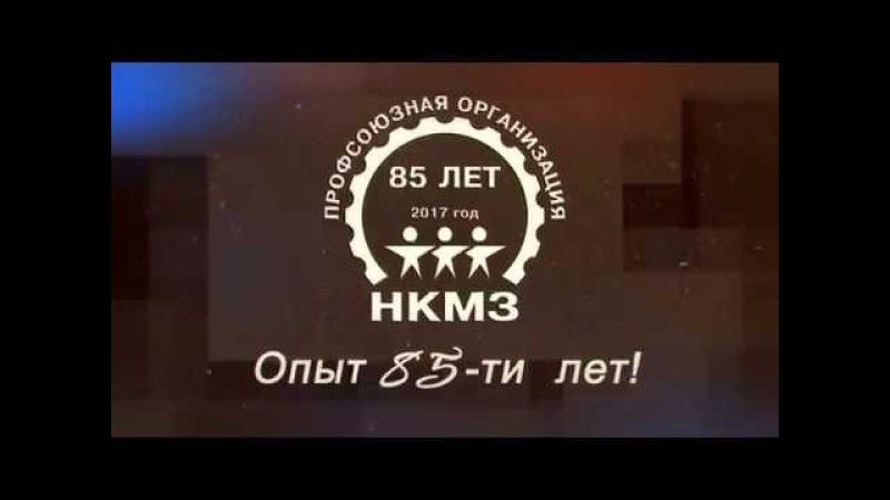 Фильм Вместе мы сильнее посвящённый 85 - летнему юбилею Первичной Профсоюзной о ...
