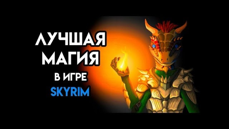Skyrim - Сильнейшая СЕКРЕТНАЯ магия в игре Скайрим