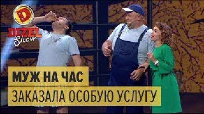 Муж на час: женщина заказала особую услугу – Дизель Шоу 2018   ЮМОР ICTV