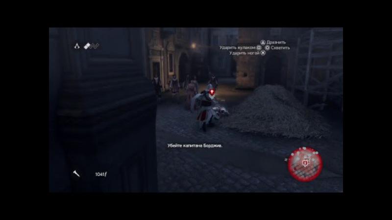 Assassin's Creed Brotherhood (Братство крови)