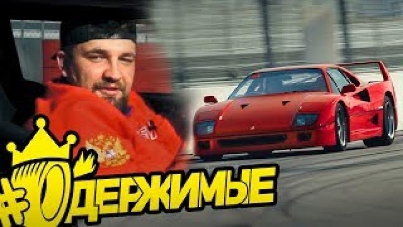 FERRARI F40 - игрушка за $1 миллион / БАСТА СТАЛ ДРИФТЕРОМ