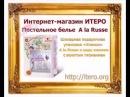 Коллекция постельного белья A la Russe А ля Рус