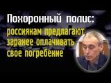 Россиянам предлагают заранее оплачивать свои похороны [03/11/2017]