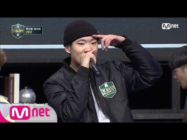 [ENG sub] schoolrapper2 [1회] 다시 돌아온 랩알파고 조원우 @학년별싸이퍼 180223 EP.1
