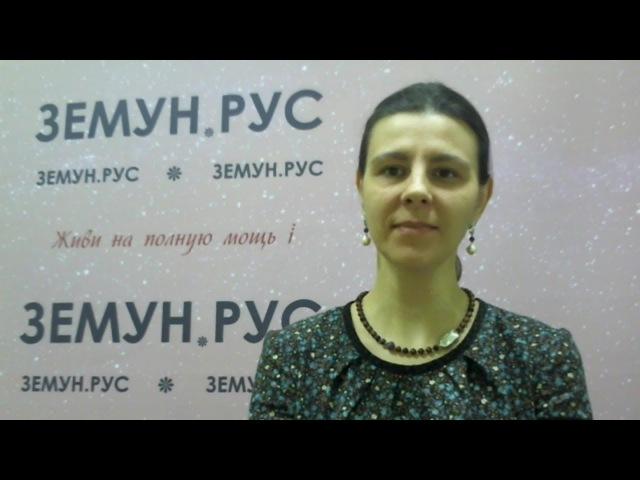 Евгения Лазарева-Кольцова. Тренинг Сила рода и обережные куклы