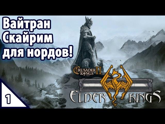 Crusader Kings II Вайтран. Скайрим для нордов! №1