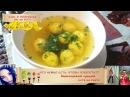 Диетический суп с фрикадельками для этапа атака диета Дюкана белковых диет и сушки ЗОЖ