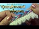 ТРЕХЦВЕТНЫЙ ОБРУЧОК малоизвестный способ вязания отделки носочка