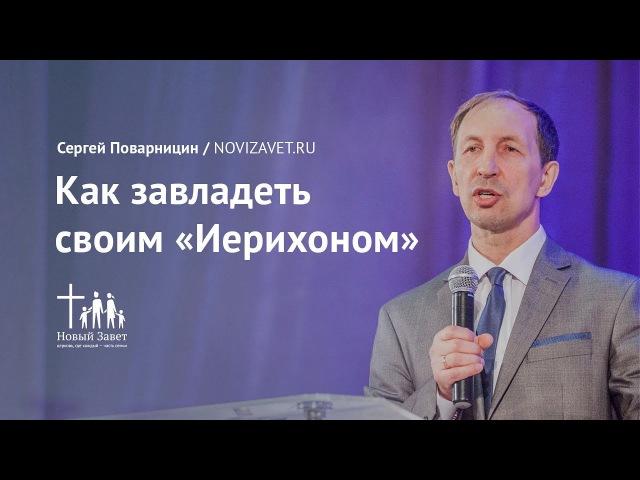 Сергей Поварницин: Как завладеть своим «Иерихоном» (28 января 2018)