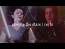 Kylo rey | rewrite the stars [sd tlj]