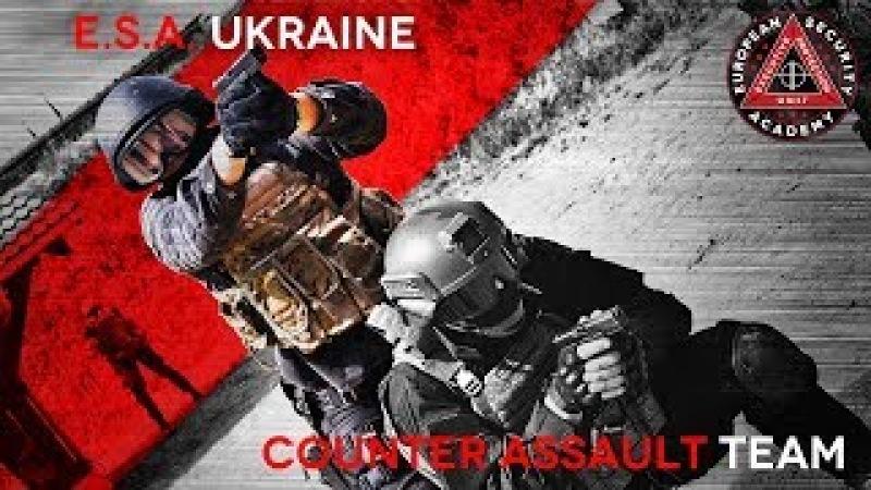 E.S.A. Ukraine - Counter Assaul Team [movie1]