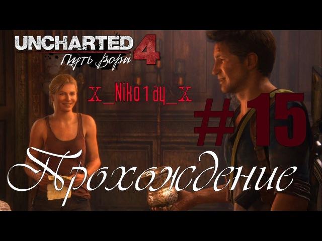 Uncharted 4: A Thief's End (Uncharted 4: Путь вора) прохождение 15