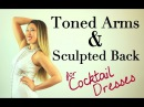 Toned Arms Sculpted Back POP Pilates | Cocktail Dress Series