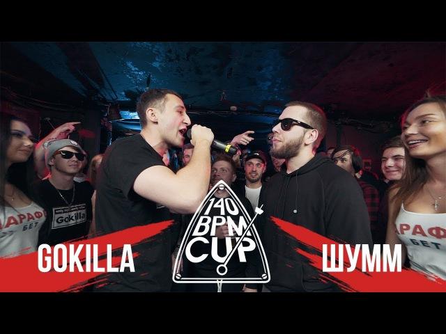 140 BPM CUP: GOKILLA X ШУММ (Полуфинал)