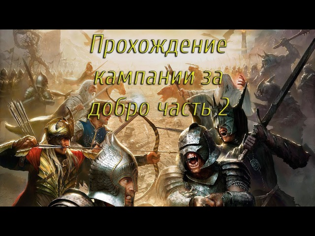 Lord of the rings the battle for middle-earth(Прохождение Кампании за добро часть 2)