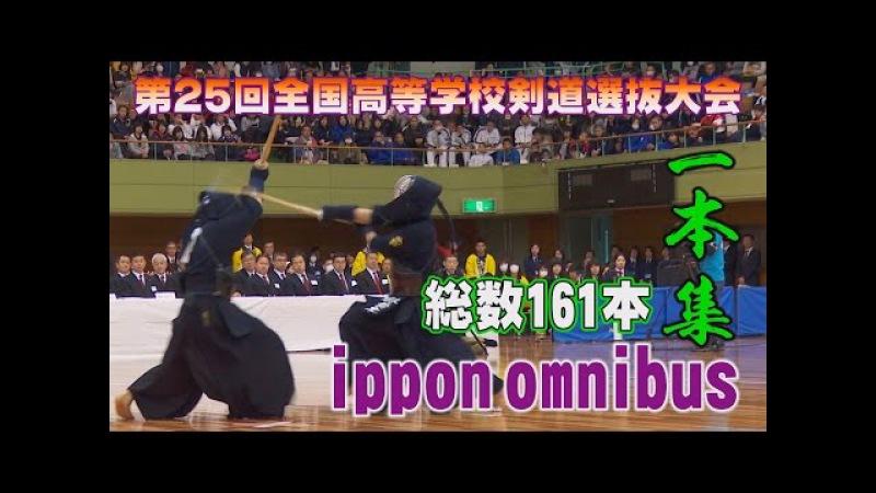 【一本集】【H28第25回全国高等学校剣道選抜大会】ippon omnibus 総数161本!