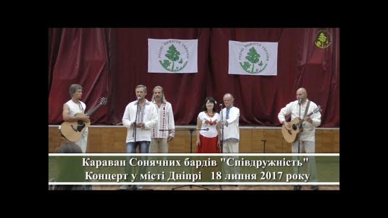 Караван Сонячних Бардів Співдружність 1 липня - 5 серпня 2017 року - Частина 3