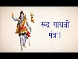 Shiv Rudra Gayatri Mantra   Om Shivoutpanai Vidmahe   Most Powerful Mantra