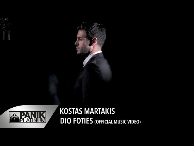 Κώστας Μαρτάκης Δυο Φωτιές Kostas Martakis Dyo Foties Official Music Video