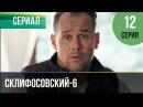 ▶️ Склифосовский 6 сезон 12 серия - Склиф 6 - Мелодрама | Фильмы и сериалы - Русские мелодрамы