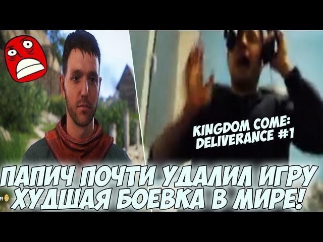 ПАПИЧ ПОЧТИ УДАЛИЛ ИГРУ! ХУДШАЯ БОЕВАЯ СИСТЕМА! 1 [Kingdom Come: Deliverance]