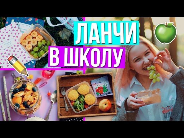DIY ЛАНЧИ В ШКОЛУ Перекусы и Вкусняшки! Снова в школу