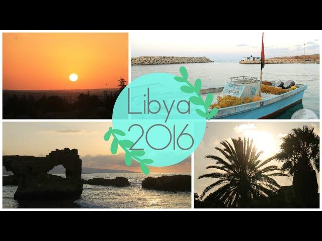 Our Summer In Libya 2016 II رحلتنا الى ليبيا II {REUPLOAD}