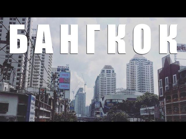 Тайланд Такой разный Бангкок Наше пребывание и обзор Бангкока