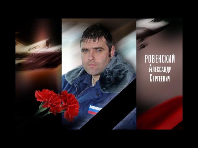 Крушение ТУ-154 в Сочи. Видео 3. Второй пилот Александр Ровенский