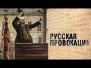 О столице России Станислав Белковский Русская провокация 10