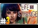Life Is Strange Эпизод 1 ФИНАЛ БУРЯ БЛИЗКО 3
