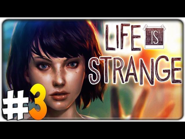 Life Is Strange - Эпизод 1(ФИНАЛ): БУРЯ БЛИЗКО 3