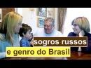 O que os sogros russos PENSAM do genro brasileiro Ep 54