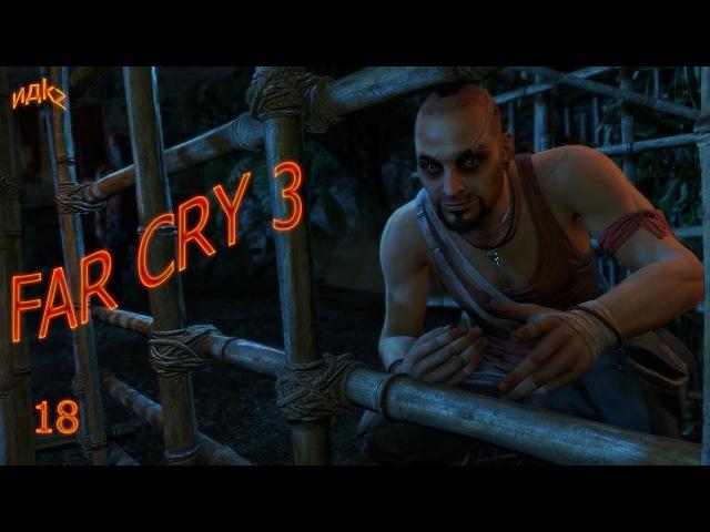 Прохождение Far Cry 3 : Часть - 18 Золотой тигр