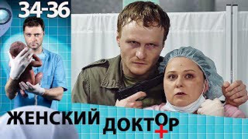 Женский доктор - 1 сезон - Серии - 34-36 - русская мелодрама HD