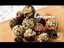 Рецепты конфет: Конфеты из сухофруктов / ПП рецепт
