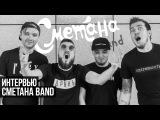 Интервью: Сметана Band [часть 1]