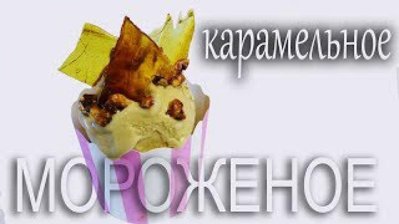 Карамельное мороженое джелато. Крем брюле.