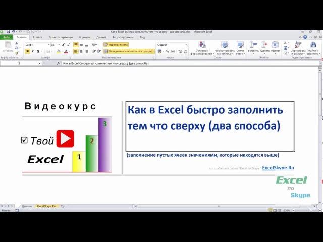 Как в Excel быстро заполнить тем что сверху два способа